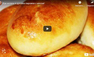 пирожки с мясом видео рецепт