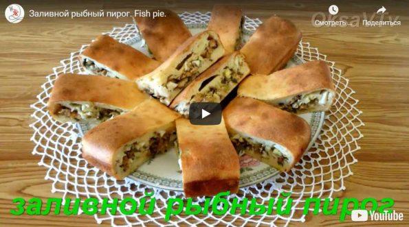 заливной рыбный пирог видео рецепт