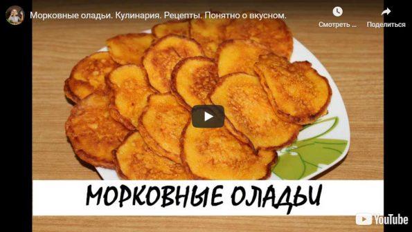 морковные оладьи видео