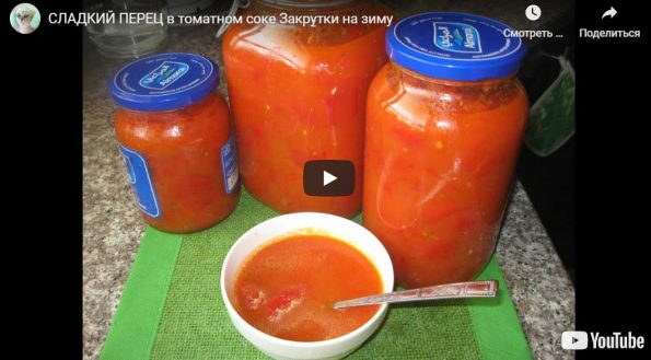 видео рецепт перец в томате на зиму
