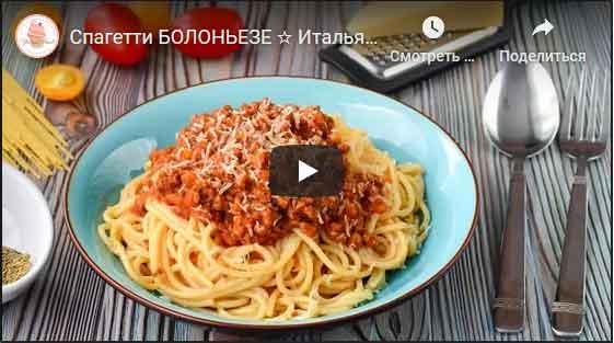 Болоньезе - 7 рецептов с фаршем