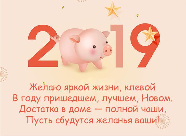 Смотреть Короткие пожелания на Новый год 2019 в прозе и стихах видео