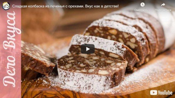 сладкая колбаса видео рецепт с фото