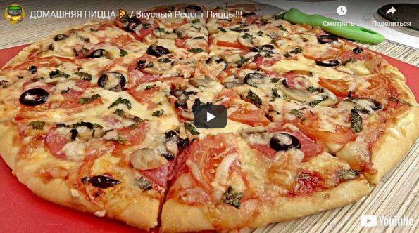 Как приготовить пиццу в домашних условиях видео рецепт