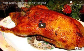 Как приготовить утку в духовке видео