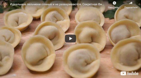 домашние пельмени видео рецепт