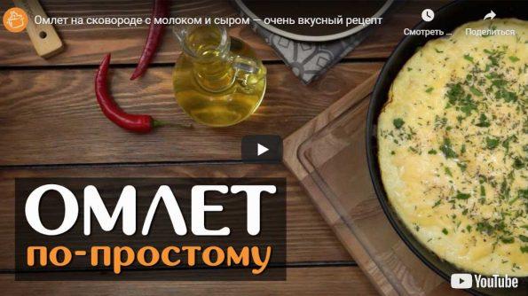 омлет на сковороде видео