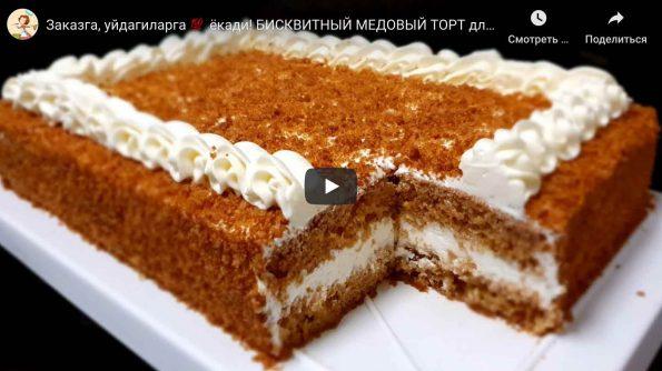 Бисквитный торт видео
