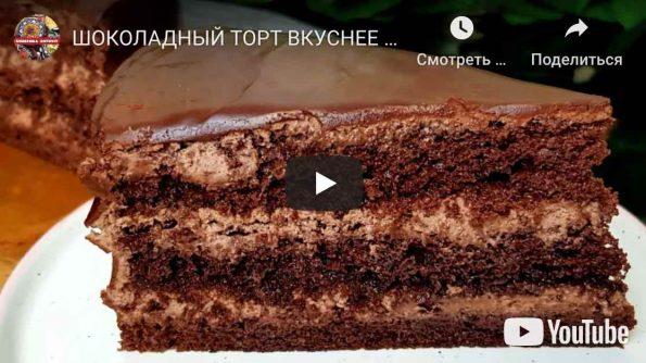 шоколадный-торт-видео-рецепт