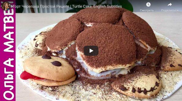торт-черепаха-видео-рецепт