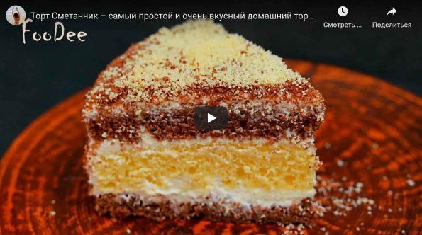 торт-сметанник-видео-рецепт